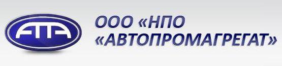 Avtopromagregat, NPO, ZAO
