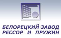 Beloretsk Spring Works, ZAO